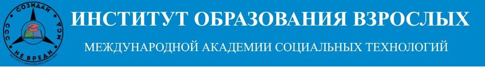 Институт образования взрослых